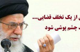 اگر فقط تماشاگر فساد باشید، فاسدان بر شما حکومت خواهند کرد
