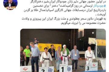 تبریک وزیر کار به دختر جودوکار ایرانی