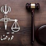 شکایت از قضات