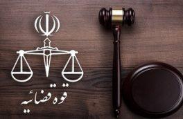 نحوه شکایت از قضات دادگاهها