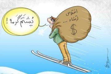 بزرگترین اختلاسگران تاریخ ایران