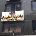 هیات فوتبال تهران