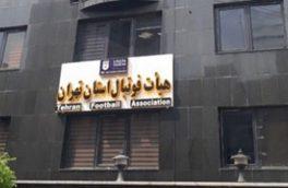 تخلف آشکار در آستانه انتخابات/دست شیرازی از هیئت فوتبال کوتاه میشود؟