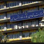 وزارت رفاه