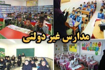 شهریه مدارس لاکچری در جیب مدیران مدارس