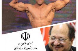 طلای جهان پاداش تلاش ورزشکار توانایاب ایرانی