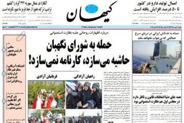 واکنش فعالی سیاسی به تیتر عجیب کیهان در مورد بانوان