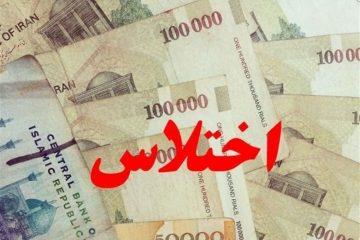 بازگشت ۷ هزار میلیارد تومان از اختلاسها به خزانه دولت