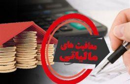مخالفت مجلس با معافیت مالیاتی هنرمندان