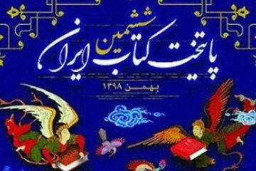شیراز پایتخت کتاب ایران شد