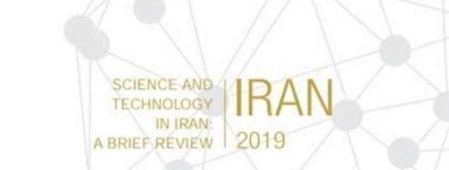 درخشش فرزندان ایران در عرصه فناوری