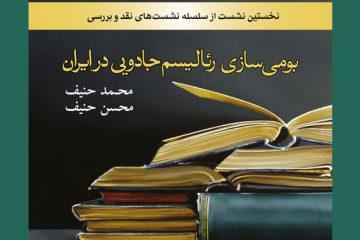 نشست نقد اثر برگزیدۀ کتاب سال «بومیسازی رئالیسم جادویی در ایران»