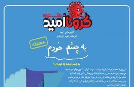 برگزاری جشنواره جذاب «کرونااُمید» برای کودکان و نوجوانان/ خاطراتتان را بنویسید و جایزه بگیرید