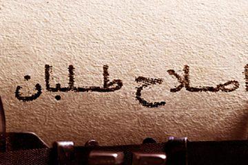 از استعفای لاری و عارف تا انتقاد شدید از خاتمی