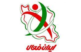 برنامه «ایران فعال» از شبکه سلامت پخش میشود