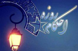 صدور مجوز جویدن آدامس بدون قند در ماه رمضان!