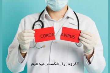 واکنش مدیران وزارت بهداشت به درمان کرونا با داروی فاویپیراویر