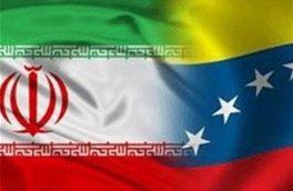 مردم ونزوئلا منتظر بنزین ایران!