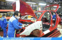 تولید ۴۰ هزار دستگاه خودرو در گروه صنعتی ایران خودرو