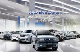 توضیحات ایران خودرو برای متقاضیان ثبتنام خودرو