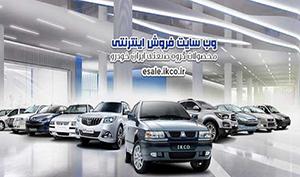 ضرورتپرداختکامل ودیعه خودروهای پیشفروش یکساله