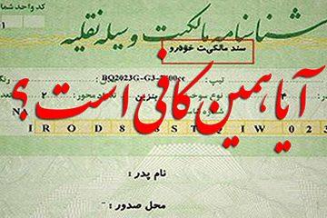دادستان اصفهان دفاتر اسناد رسمی را تهدید به تعقیب کیفری کرد