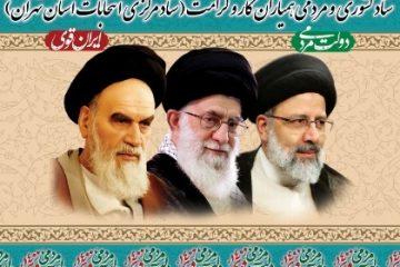 قدردانی ستاد استان تهران رئیسی از مردم و تبریک به رئیسجمهور منتخب