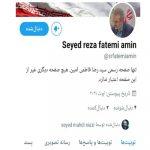 سیدرضا فاطمیامین - توئیتر