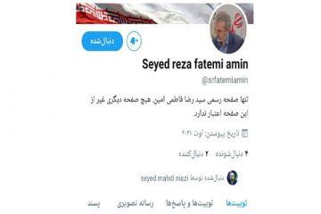 فعالیت رسمی وزیر پیشنهادی صمت در توئیتر/ شکوفایی صنعت استانها با طرح فاطمیامین