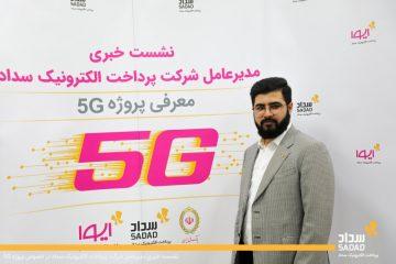 بومیسازی تکنولوژی ۵G در شرکت سداد/ شکستن دیوار تحریمهای مخابراتی با دانش نخبگان ایرانی